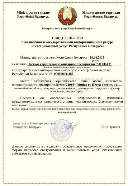 Сертификация услуг законодательство рб сертификат на сталь 12х18 н 10 т гост 9940-81